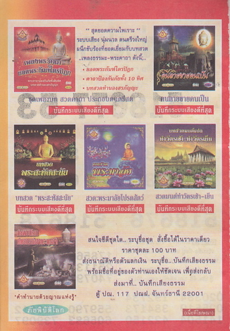 16 / 08 / 2558 MAGAZINE PAPER  Jaoporpakdang2_2