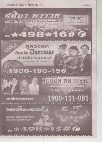 16 / 08 / 2558 MAGAZINE PAPER  - Page 2 Leklock_5
