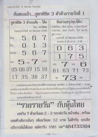16 / 08 / 2558 MAGAZINE PAPER  - Page 4 Sornikom_11