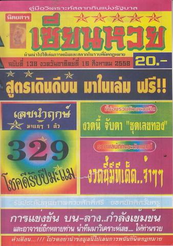 16 / 08 / 2558 MAGAZINE PAPER  - Page 4 Zianehuay_1