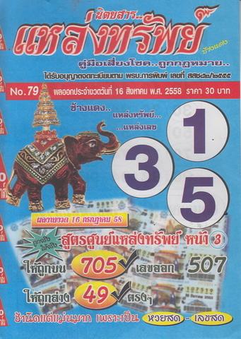 16 / 08 / 2558 MAGAZINE PAPER  - Page 2 Langsab_1