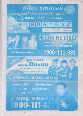 16 / 08 / 2558 MAGAZINE PAPER  - Page 2 Jukbangjak_15
