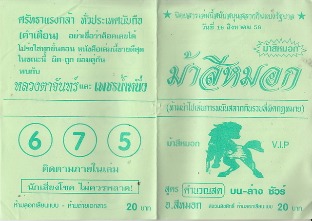 16 / 08 / 2558 MAGAZINE PAPER  - Page 3 Maseemokegreen16_08_001