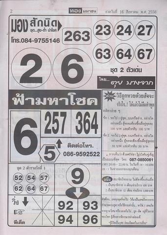 16 / 08 / 2558 MAGAZINE PAPER  - Page 4 Thongmahachon_2