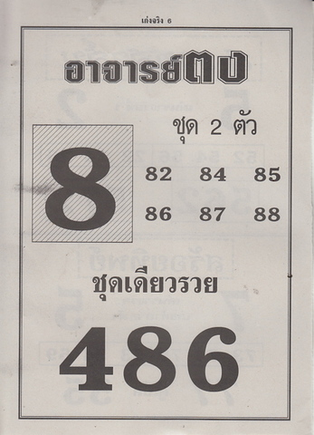 16 / 08 / 2558 MAGAZINE PAPER  - Page 2 Keangjing_6