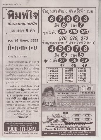 16 / 08 / 2558 MAGAZINE PAPER  - Page 2 Jukbangjak_14