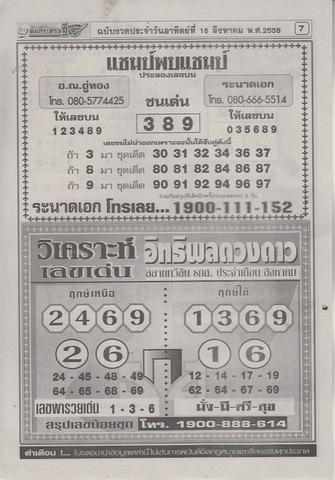 16 / 08 / 2558 MAGAZINE PAPER  Comepeesedtee_7