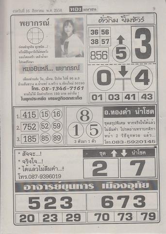16 / 08 / 2558 MAGAZINE PAPER  - Page 4 Thongmahachon_9