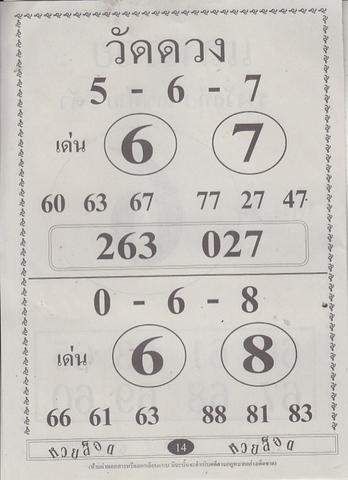 16 / 08 / 2558 MAGAZINE PAPER  Huaylott_15