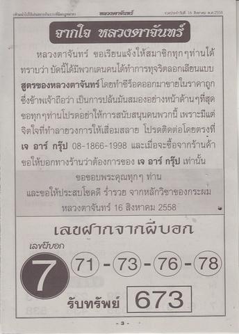 16 / 08 / 2558 MAGAZINE PAPER  - Page 2 Luangtajan_3