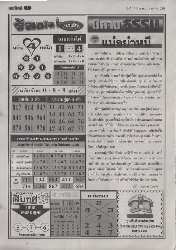 01 / 10 / 2558 FIRST PAPER Lektip_8