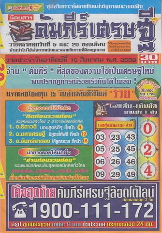 16 / 08 / 2558 MAGAZINE PAPER  Comepeesedtee_1