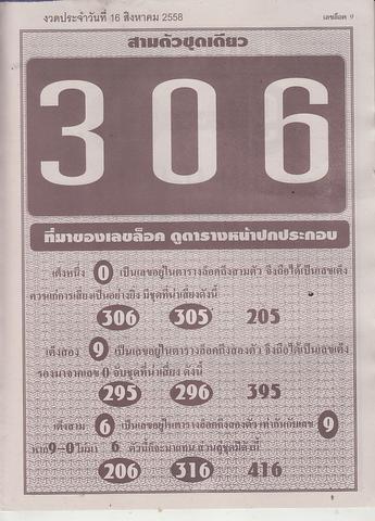 16 / 08 / 2558 MAGAZINE PAPER  - Page 2 Leklock_9