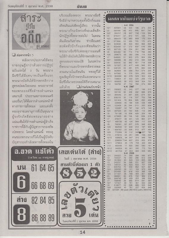 01 / 10 / 2558 FIRST PAPER Panglek_14