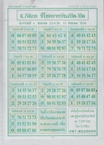 16 / 08 / 2558 MAGAZINE PAPER  - Page 4 Sentangplodnee_11