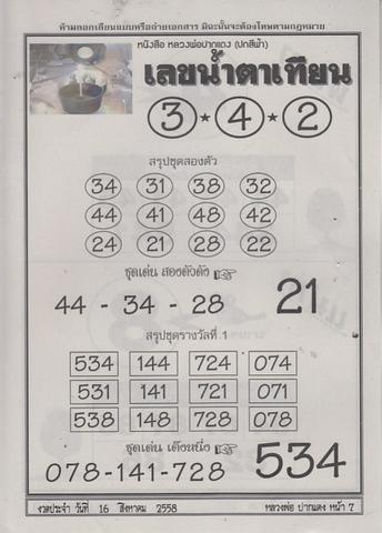 16 / 08 / 2558 MAGAZINE PAPER  - Page 2 Luangporpakdang_7