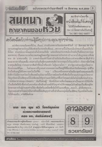16 / 08 / 2558 MAGAZINE PAPER  Comepeesedtee_3
