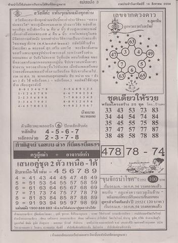 16 / 08 / 2558 MAGAZINE PAPER  - Page 3 Manchamang_3