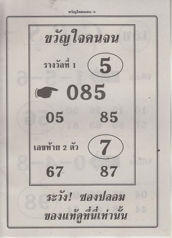 16 / 08 / 2558 MAGAZINE PAPER  - Page 2 Kwanjaikonjon_3