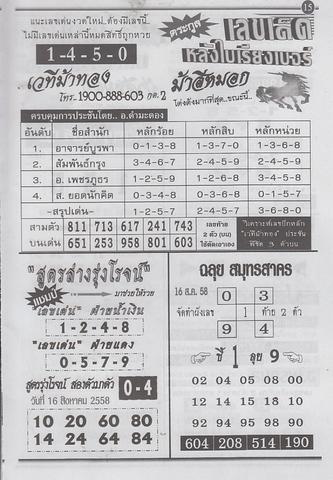 16 / 08 / 2558 MAGAZINE PAPER  - Page 4 Standard_maseemoke_15