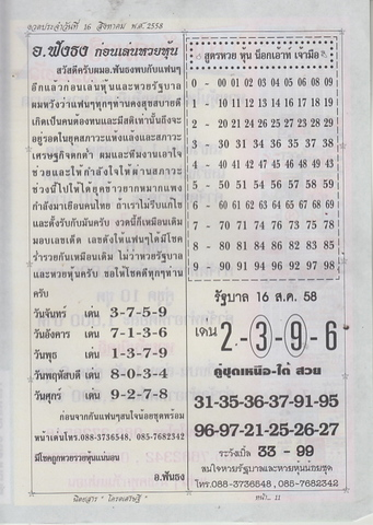 16 / 08 / 2558 MAGAZINE PAPER  Codesedtee_11