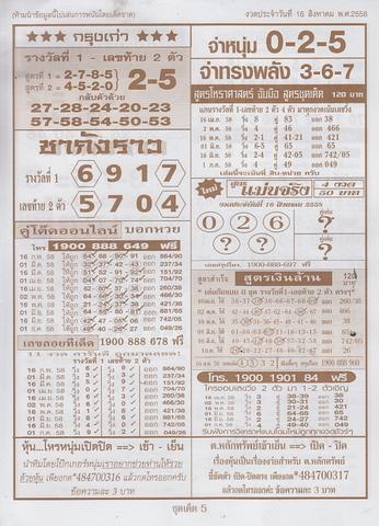 16 / 08 / 2558 MAGAZINE PAPER  - Page 3 Pornthep_5