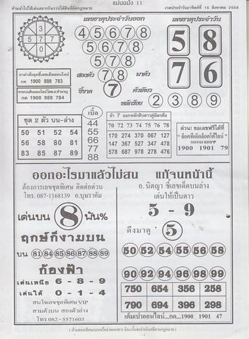 16 / 08 / 2558 MAGAZINE PAPER  - Page 3 Manchamang_11