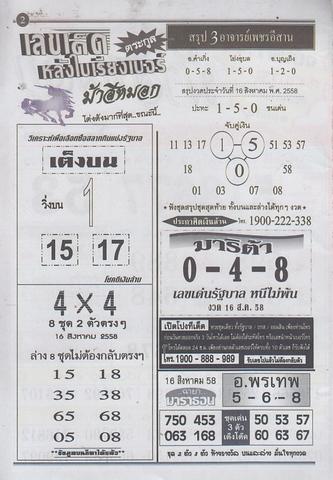16 / 08 / 2558 MAGAZINE PAPER  - Page 4 Standard_maseemoke_2
