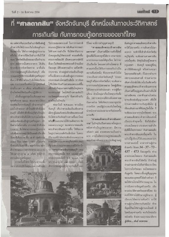 16 / 08 / 2558 FIRST PAPER Lektip_13