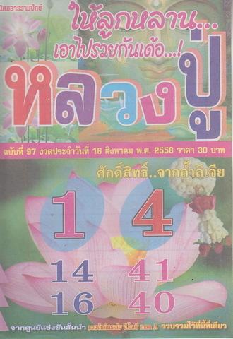 16 / 08 / 2558 MAGAZINE PAPER  - Page 2 Luangpu_1