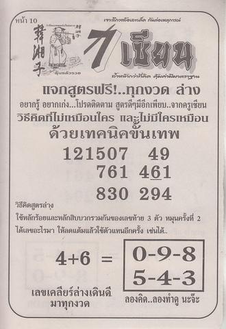 16 / 08 / 2558 MAGAZINE PAPER  - Page 2 Luangpu_10