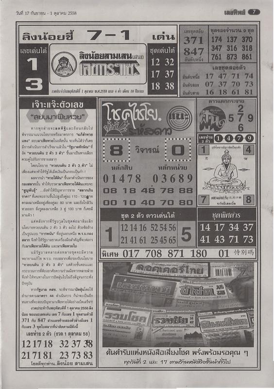 01 / 10 / 2558 FIRST PAPER Lektip_7