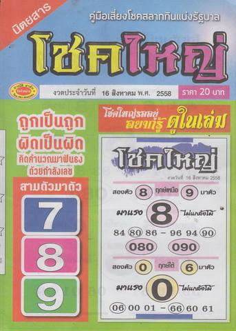 16 / 08 / 2558 MAGAZINE PAPER  Chokeyai_1