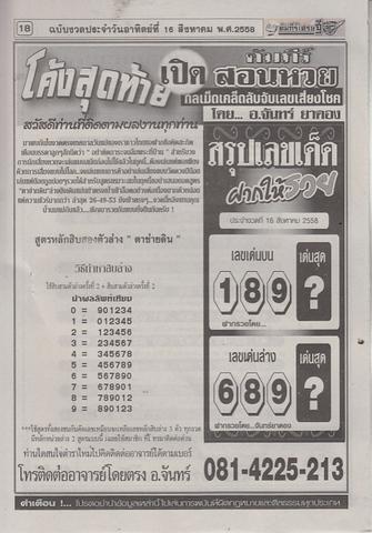 16 / 08 / 2558 MAGAZINE PAPER  Comepeesedtee_18