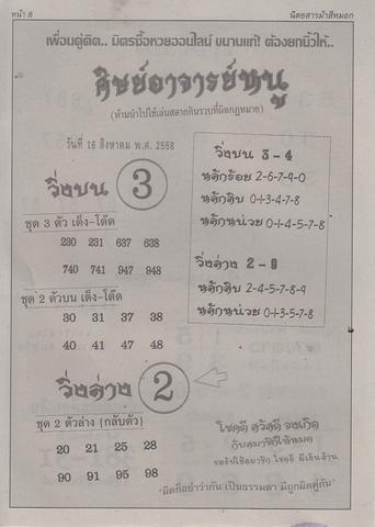 16 / 08 / 2558 MAGAZINE PAPER  - Page 3 Maseemoke_8