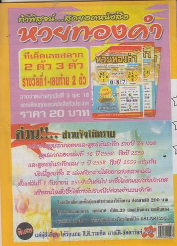 16 / 08 / 2558 MAGAZINE PAPER  - Page 2 Lunratuke_20