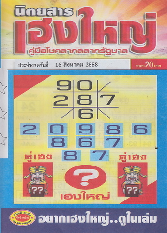16 / 08 / 2558 MAGAZINE PAPER  Heangyai_new_book_1