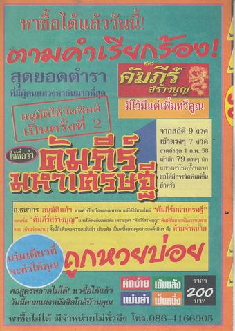 16 / 08 / 2558 MAGAZINE PAPER  - Page 2 Lekpatiharn_20
