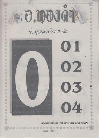 16 / 08 / 2558 MAGAZINE PAPER  - Page 2 Lekleelap_9