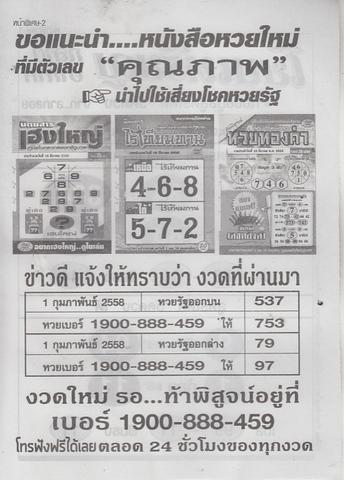 16 / 08 / 2558 MAGAZINE PAPER  - Page 2 Laploy_13