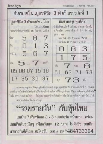 16 / 08 / 2558 MAGAZINE PAPER  Choketavekune_11
