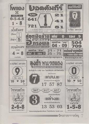 16 / 08 / 2558 MAGAZINE PAPER  Ajannu_7