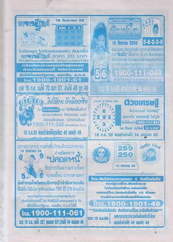 16 / 08 / 2558 MAGAZINE PAPER  - Page 3 Pedtamaew_15