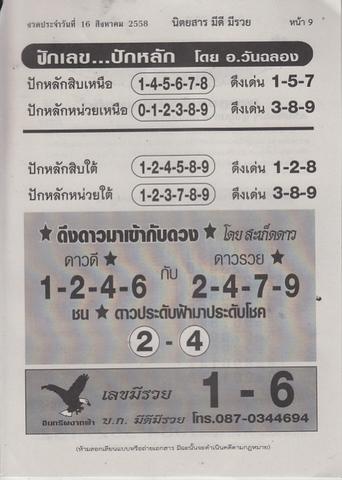 16 / 08 / 2558 MAGAZINE PAPER  - Page 3 Meedeemeeruay_9