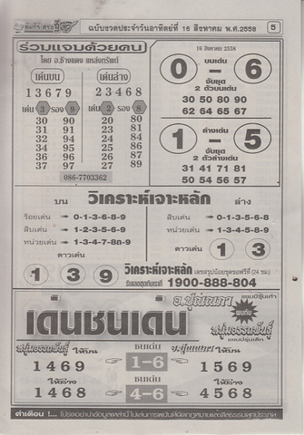 16 / 08 / 2558 MAGAZINE PAPER  Comepeesedtee_5