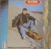 Ivan Kukolj Kuki  - Diskografija  1994a