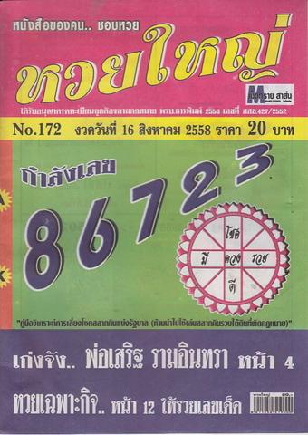 16 / 08 / 2558 MAGAZINE PAPER  Huayyai_1