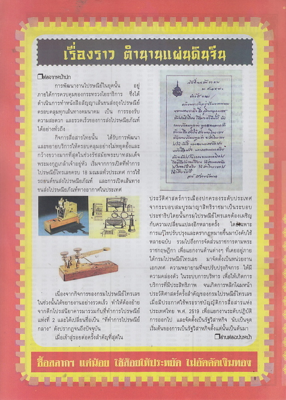 16 / 09 / 2558 FIRST PAPER . Tingkanomjean_12