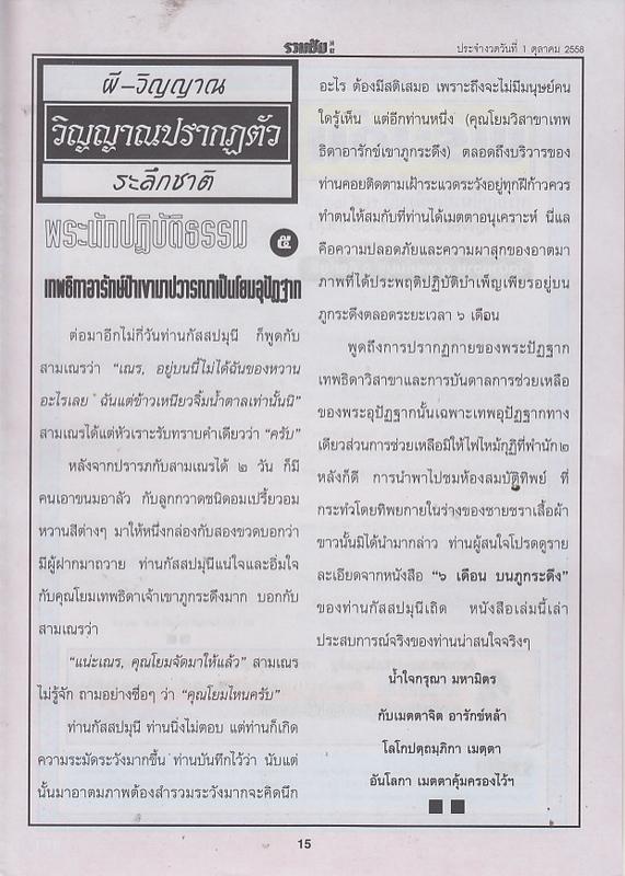 01 / 10 / 2558 FIRST PAPER Ruamchai_15