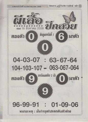 16 / 08 / 2558 MAGAZINE PAPER  - Page 2 Lunratuke_5